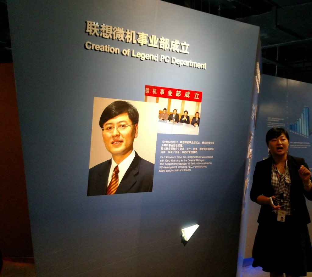 YY (the CEO of Lenovo) headed up the original PC Department!